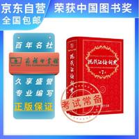 现代汉语词典(第7版)可搭配购买新华字典牛津高阶英汉双解词典古汉语常用字字典古代汉语词典