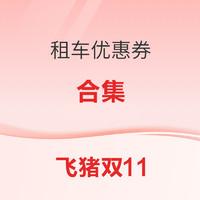 20日20点:飞猪双11 租车优惠券合集