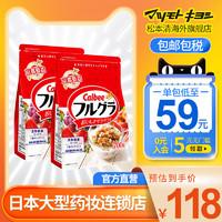 日本卡乐比水果即食麦片冲饮早餐坚果燕麦谷物食品燕麦片700g*2包