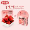 冻干水果零食草莓脆健康网红休闲 【大果冻干】那么大冻干草莓88g 1盒