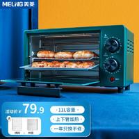 美菱(MeiLing)电烤箱家用烘焙小型烤箱多功能全自动蛋糕迷你11L大容量干果 上下双管加热 绿色