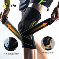 Glofit GFHX021 运动护膝