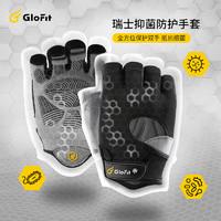 Glofit 激飞 GFST002 抑菌运动健身手套