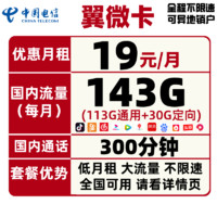 中国电信 手机卡流量卡高速上网卡校园卡包年流量卡5G套餐通用100g不限速畅享天翼支付4G电话卡星卡 19包每月143G全国+300分钟