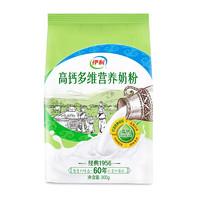 舒化 伊利 高钙多维营养奶粉300g袋装 奶粉成人 全家 营养 高蛋白 冲饮