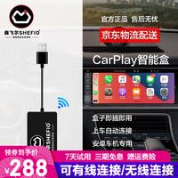 鑫飞尔适用于无线CarPlay安卓车机导航苹果CarPlay盒子USB连接手机互联镜像投屏映射 尊享无线版(蓝牙5GWi-Fi)