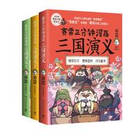 《赛雷三分钟漫画·三国演义》(全3册)