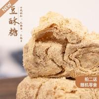 14点开始、直播专享:清微工坊 豆酥糖 210g