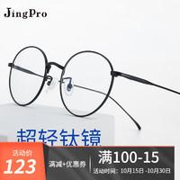 镜邦近视眼镜男有度数圆框超轻钛架平光防蓝光护目镜女 1912黑色 镜框+1.60防蓝光镜片