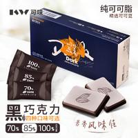 可味85%纯可可脂黑巧克力100%黑巧克力礼盒散装送女友70%烘焙零食