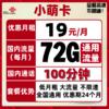 中国联通 手机卡流量卡上网卡电话卡学生校园卡4G上网卡全国通用流量不限速沃派宝卡王卡5G套餐低月租 19包每月72G全国通用流量+100分钟