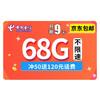 中国电信 流量卡4g电话卡无限纯流量卡上网卡手机卡不限速大王卡通用流量卡电信电话卡 神王卡9元(38G通用+30G定向)首月免月租