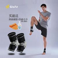 Glofit GFHH003 运动防扭伤护踝 一对