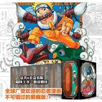《火影忍者》台版爱藏版1-36 盒装