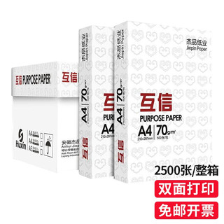 A4复印纸 70g 500张/包 5包装 2500张
