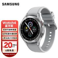 三星Galaxy Watch4Classic 46mm蓝牙版 运动智能手表 体脂/血氧/心率/通话/GPS定位/移动支付 雪川银SAMSUNG
