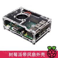 MAKEBIT raspberry pi树莓派3b/b+带风扇外壳 树莓派配件