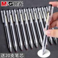 M&G 晨光 优品按动中性笔3支+笔芯20支