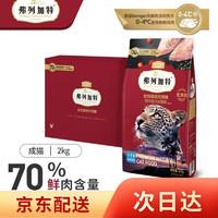 Fregate弗列加特 麦富迪 宠物猫粮70%高鲜肉含量幼猫粮天然粮 成猫2kg(加赠400g猫粮)