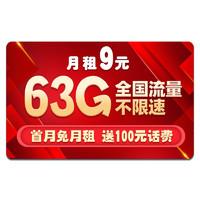 中国移动 移动流量卡纯上网4g手机卡大王卡手机号电话卡日租不限速无限纯流量上网卡全国通用通话卡 仙尊卡9元63G全国流量不限速+首月免月租