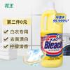 花王(KAO)漂白水1500ml柠檬味原装进口白色衣物专用去渍去异味除菌率99.999% 漂白剂漂渍液家居衣物杀菌