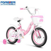 永久 FOREVER 儿童自行车4-6-8岁男女款宝宝童车小孩公主款自行车两轮脚踏车单车童车可拆辅助轮黑胎14寸粉色