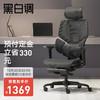 黑白调(Hbada)人体工学椅 电脑椅 办公椅 老板椅 多功能可调节电竞椅 E3 臻享款(全网坐垫+基础支架+脚托)