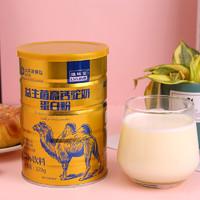 LVLINB 绿林贝 驼奶粉 富硒高钙骆驼奶粉 维生素活力益生菌膳食纤维 驼奶蛋白粉