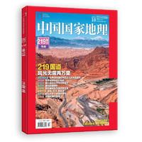 《中国国家地理》(2021年10月号)