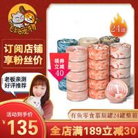 YOOIU 有鱼 ®Numbers猫罐头猫咪零食营养增肥补水成幼猫高汤罐80g