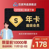 Baidu 百度 网盘超级会员SVIP年卡12个月