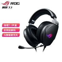 ROG 玩家国度 创世7.1 头戴式游戏耳机 有线耳麦 物理7.1 声道 降噪麦克风 USB接口 黑色