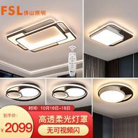 FSL 佛山照明 吸顶灯灯具套餐LED客厅灯卧室灯北欧后现代铁艺灯具无极遥控调光调色FAX50425/四室一厅