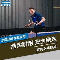 DECATHLON 迪卡侬 室内标准乒乓球桌家用折叠公司乒乓球台带轮子 IVE3