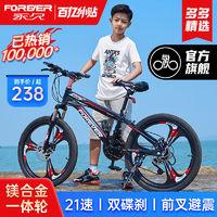 FOREVER 永久 上海永久儿童自行车中小学生6-10-12-15岁男女孩变速山地单车大童