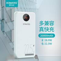 ROMOSS 罗马仕 充电宝20000毫安时移动电源22.5W华为超级快充全新升级款苹果小米