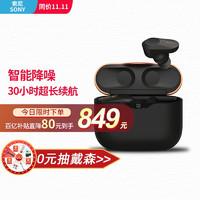 SONY 索尼 WF-1000XM3 无线蓝牙降噪耳机 黑色