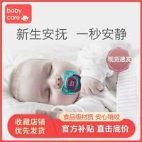 babycare BABYCARE婴儿安抚奶嘴硅胶超软安睡型母乳实感仿真新生儿宝宝奶嘴