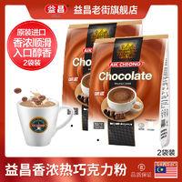 AIK CHEONG OLD TOWN 益昌老街 马来西亚进口益昌速溶热巧克力粉2袋 早餐可可粉袋装冲饮烘焙原料