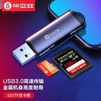 Biaze 毕亚兹 BIAZE) USB3.0高速读卡器 多功能SD/TF二合一读卡器 支持手机单反相机行车记录仪监控存储内存卡A21灰