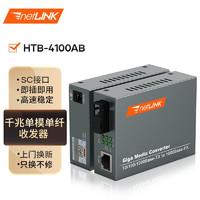 netLINK HTB-4100AB 千兆单模单纤光纤收发器 光电转换器 商业级 外置电源 SC接口 一对价 0-3KM