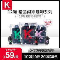 王一博同款 肯德基KCOFFEE冻干速溶咖啡粉美式特调提神黑咖啡罐装
