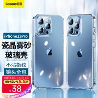 BASEUS 倍思 苹果13ProMax手机玻璃壳 iPhone13ProMax保护套 镜头全包超薄防摔磨砂壳男女款 透明