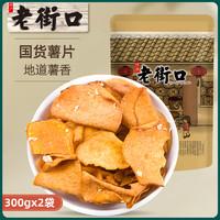 LAO JIE KOU 老街口 地瓜干番薯干香脆特产休闲零食小吃
