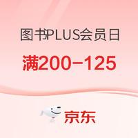 促销活动:京东 图书PLUS会员日 自营图书