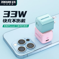zendure征拓33W苹果13充电器20WPD快充充电头适配iPhone13/12/11/XR闪充氮化镓插头ipad华为小米手机通用套装