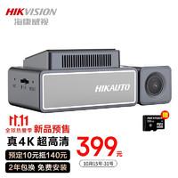 HIKVISION 海康威视 HIKAUTO海康威视智能行车记录仪C8 800万像素4K超高清夜视 ADAS高级驾驶辅助 语音声控 手机互联4G远程监控