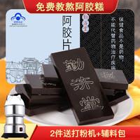 东阿特产即食阿胶糕固元膏 阿胶块1盒240克(8块)