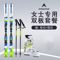 DYNASTAR DAGJA01 男女款初中级滑雪套装
