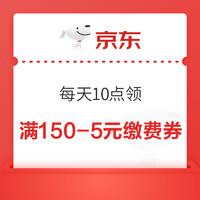 京东PLUS 每天10点领满150-5元缴费券,每日可领